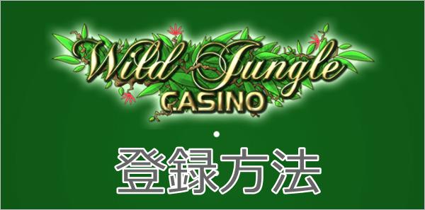 ワイルドジャングルカジノの登録方法