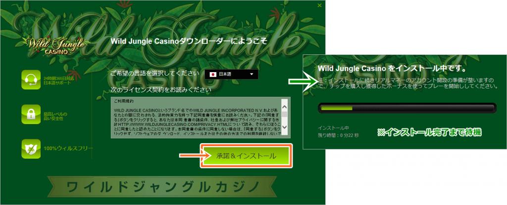 ワイルドジャングルカジノの承諾・インストール