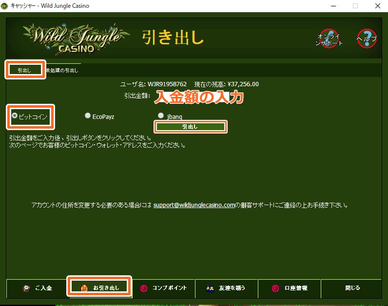 ワイルドジャングルカジノの出金方法