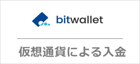 ビットウォレットの仮想通貨による入金