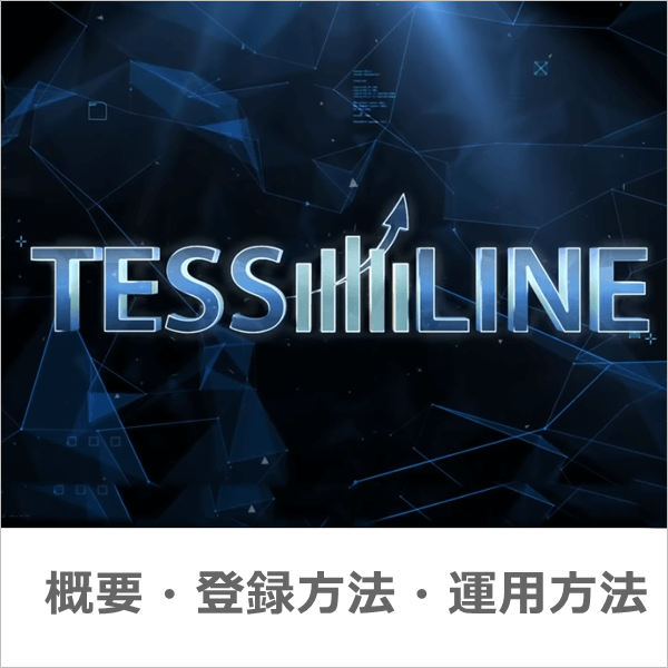 TESSLINE(テスライン)概要 登録・入金・出金方法 仮想通貨の投資!【最新情報】