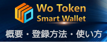 wotokenの概要・登録方法・使い方