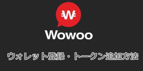 ワオエクスチェンジのウォレット登録方法とトークン追加方法
