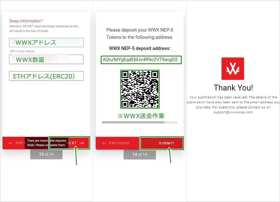WWXスワップ申請手順