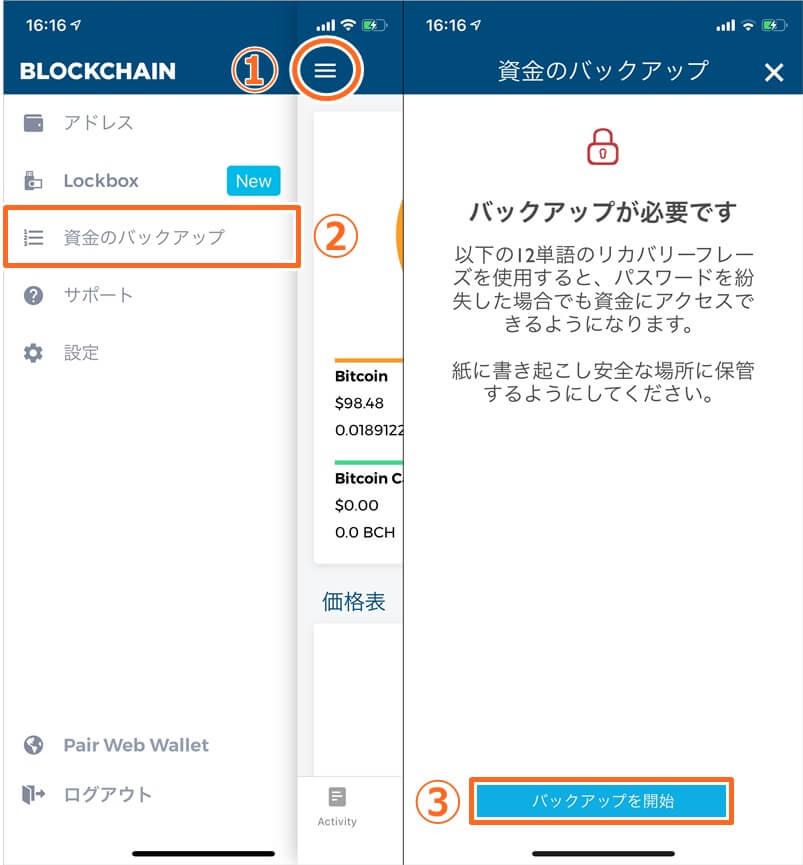 ブロックチェーンウォレットのバックアップキー確認方法