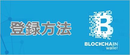 ブロックチェーンウォレットの登録方法