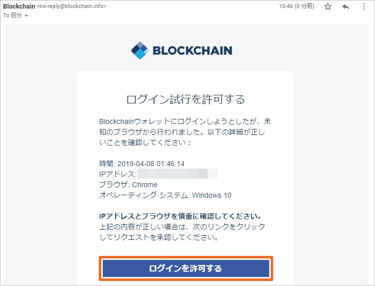 ブロックチェーンウォレットのログイン許可画面(PC版)