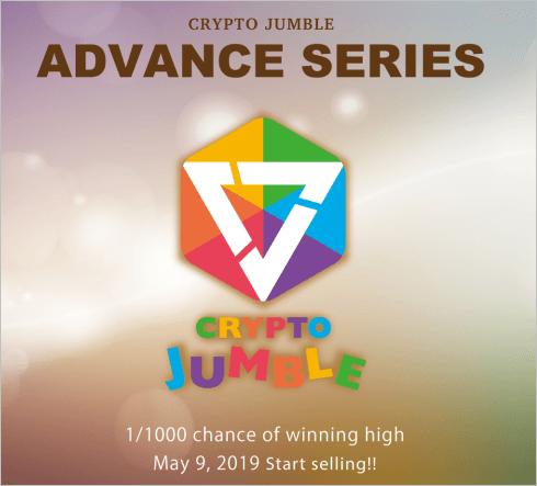 クリプトジャンブルのアドバンスシリーズの開催