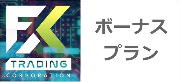 FXトレーディングコーポレーションのボーナスプラン