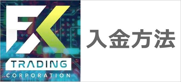 FXトレーディングコーポレーションの入金方法