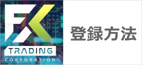FXトレーディングコーポレーションの登録方法