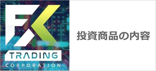 FXトレーディングコーポレーションの投資商品内容