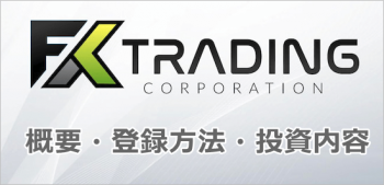 FXトレーディングコーポレーションの概要・登録方法・投資内容の紹介
