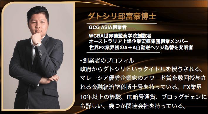 GCGアジアの創業者