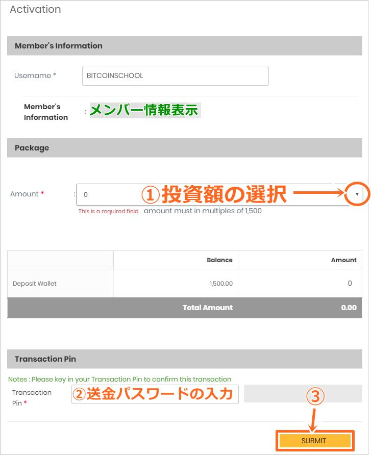 GCGアジアの運用設定方法(アクティベート)