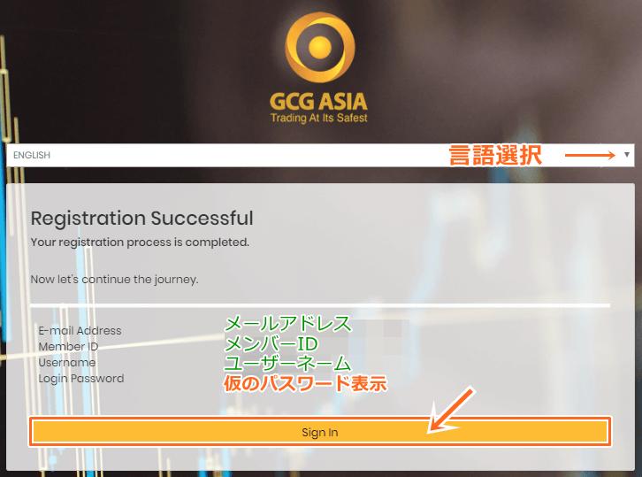 GCGアジアの登録方法