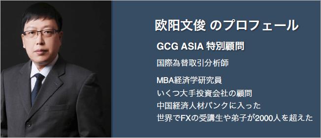 GCGアジアの特別顧問