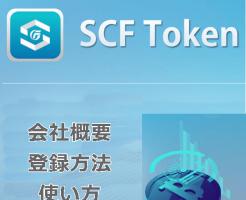 SCFトークンの概要・登録方法・使い方(入金・出金・投資運用)