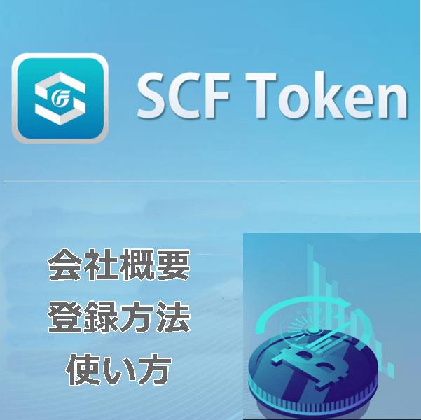 SCFトークン最新情報|登録・複利・配当・運用・出金方法!仮想通貨ウォレット!