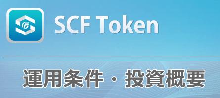 SCFトークンの投資条件