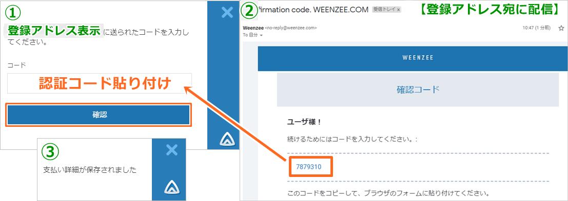 weenzeeの出金先アドレスの設定方法