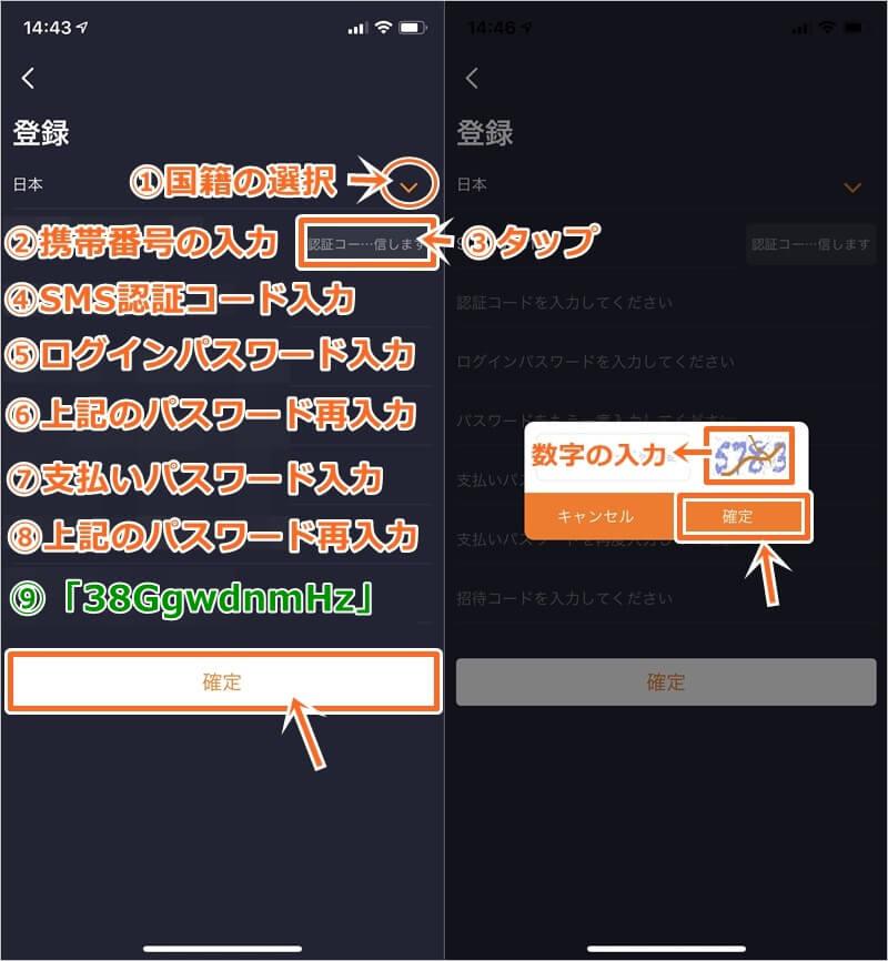 wotokenの登録方法