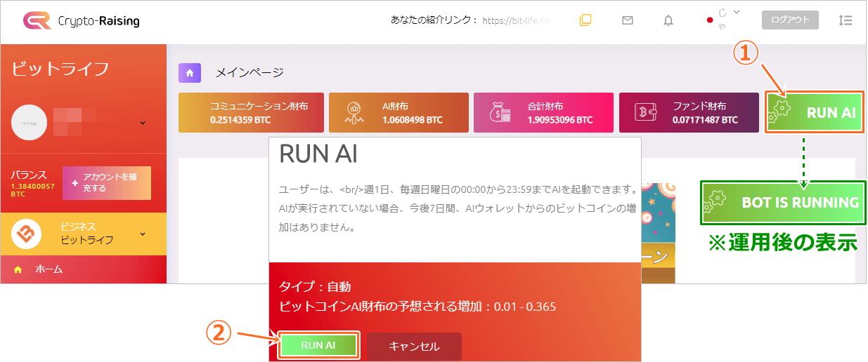ビットライフ運用の設定方法RUNAI