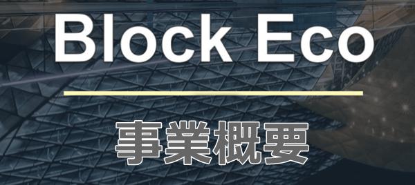 ブロックエコトークンの事業概要