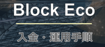 ブロックエコトークンの入金方法