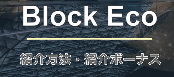 ブロックエコトークンの紹介方法・紹介ボーナス