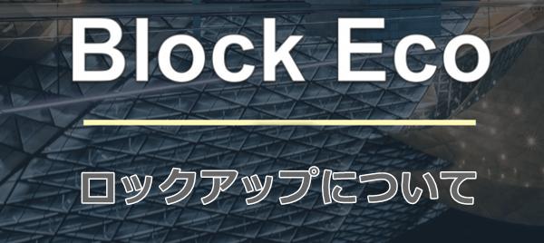 ブロックエコトークンのロックアップ