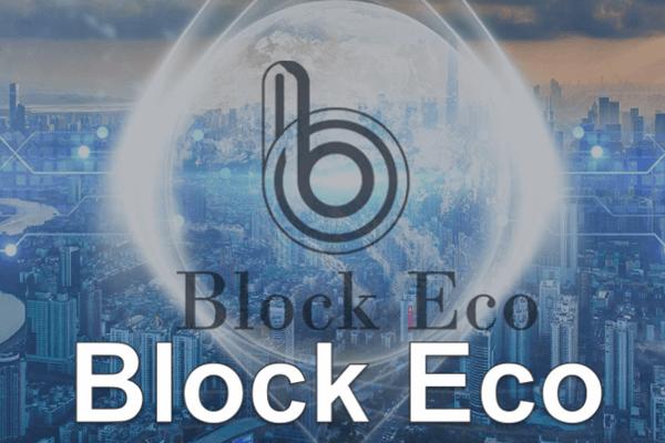 BlockEcoToken(ブロックエコトークン)とは?概要・登録・使い方 仮想通貨の投資ウォレット【最新情報】
