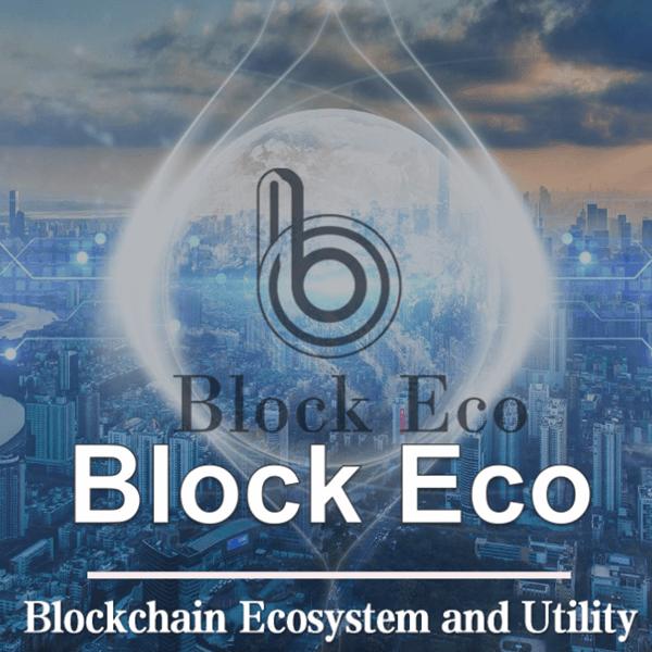 ブロックエコ(BlockEco)最新情報|事業概要・登録・入金・投資・紹介方法!
