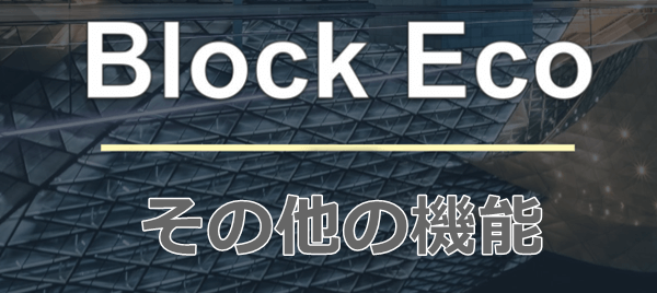 ブロックエコトークンのその他の機能