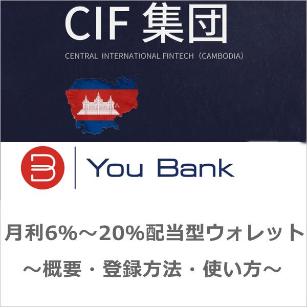 ユーバンク(YouBank)複利・両替・出金方法・使い方|セミナー情報!