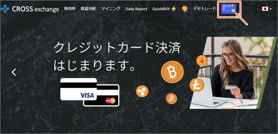 クロスエクスチェンジのカード入金方法