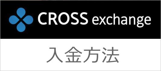 クロスエクスチェンジの入金方法