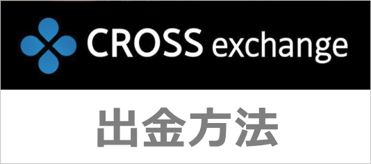 クロスエクスチェンジの出金方法