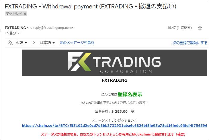 FXトレードコーポレーションの出金完了のお知らせメール