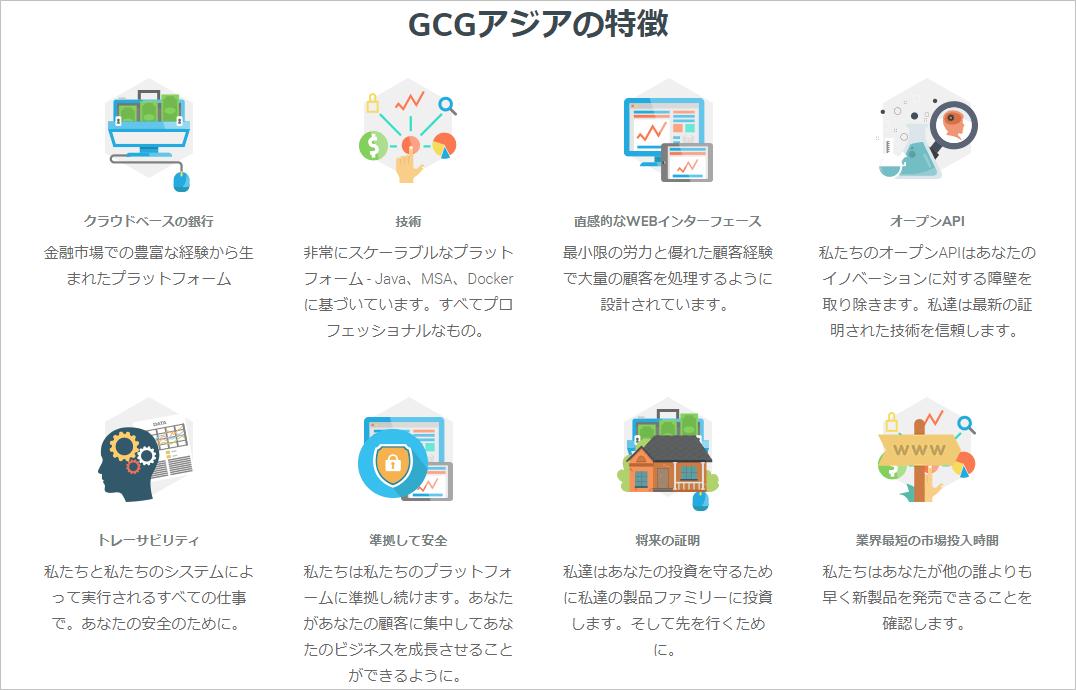 GCGアジアの特徴