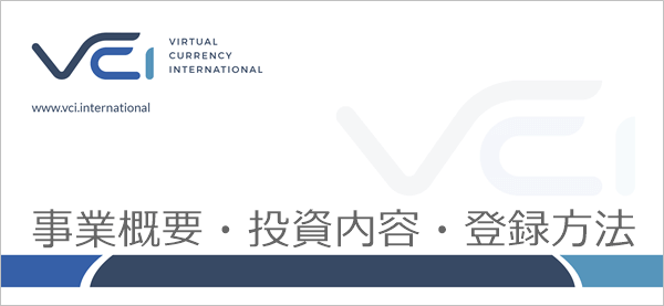VCIの事業概要・投資商品・登録方法