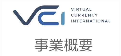 VCIの事業概要