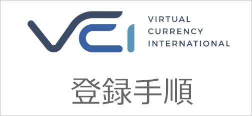 VCIの登録手順