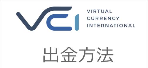 VCIの出金方法