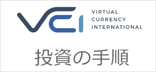 VCIの投資手順