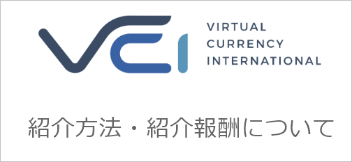 VCIの紹介方法と紹介報酬について