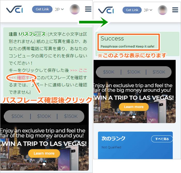 VCIのパスフレーズ確認