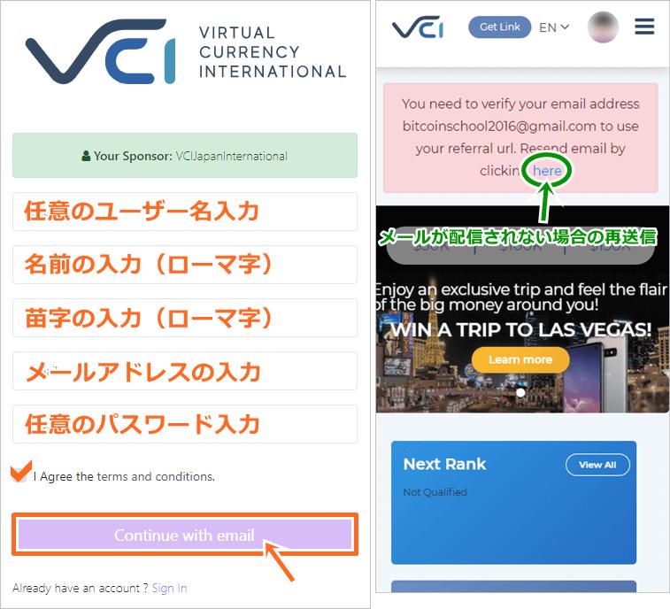 VCIの登録方法