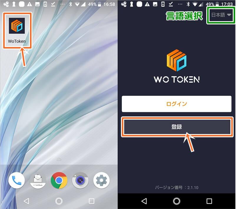 wotokenのアンドロイドユーザーの登録方法