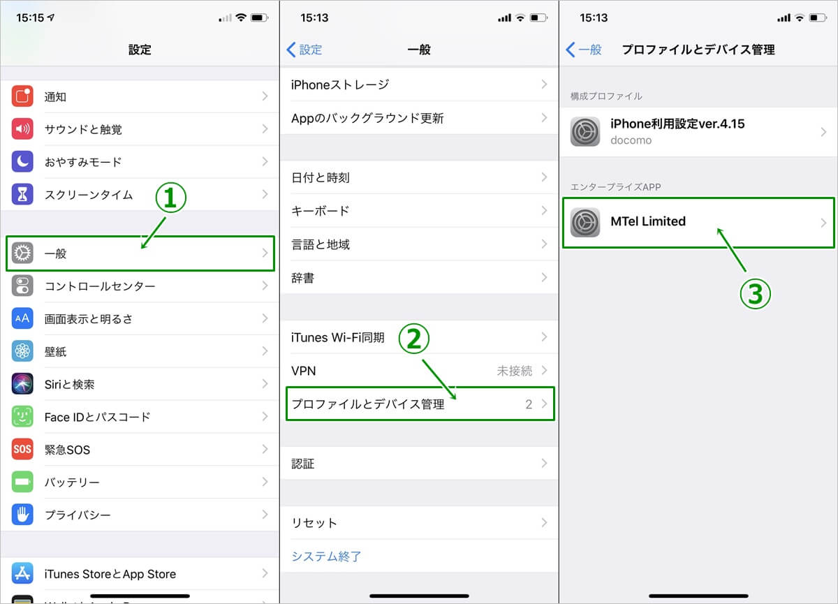 ユーバンクのアプリインストール方法